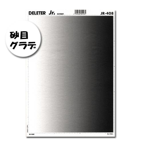 デリーター ジュニアスクリーン JR-408