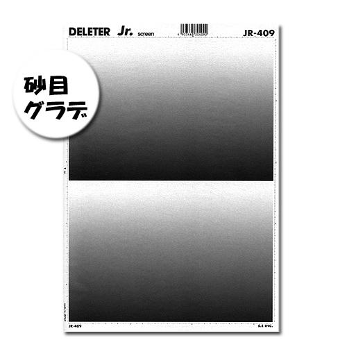 デリーター ジュニアスクリーン JR-409