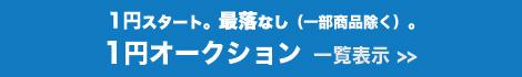 1円スタートオークション