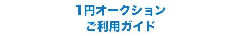 1円オークションご利用ガイド