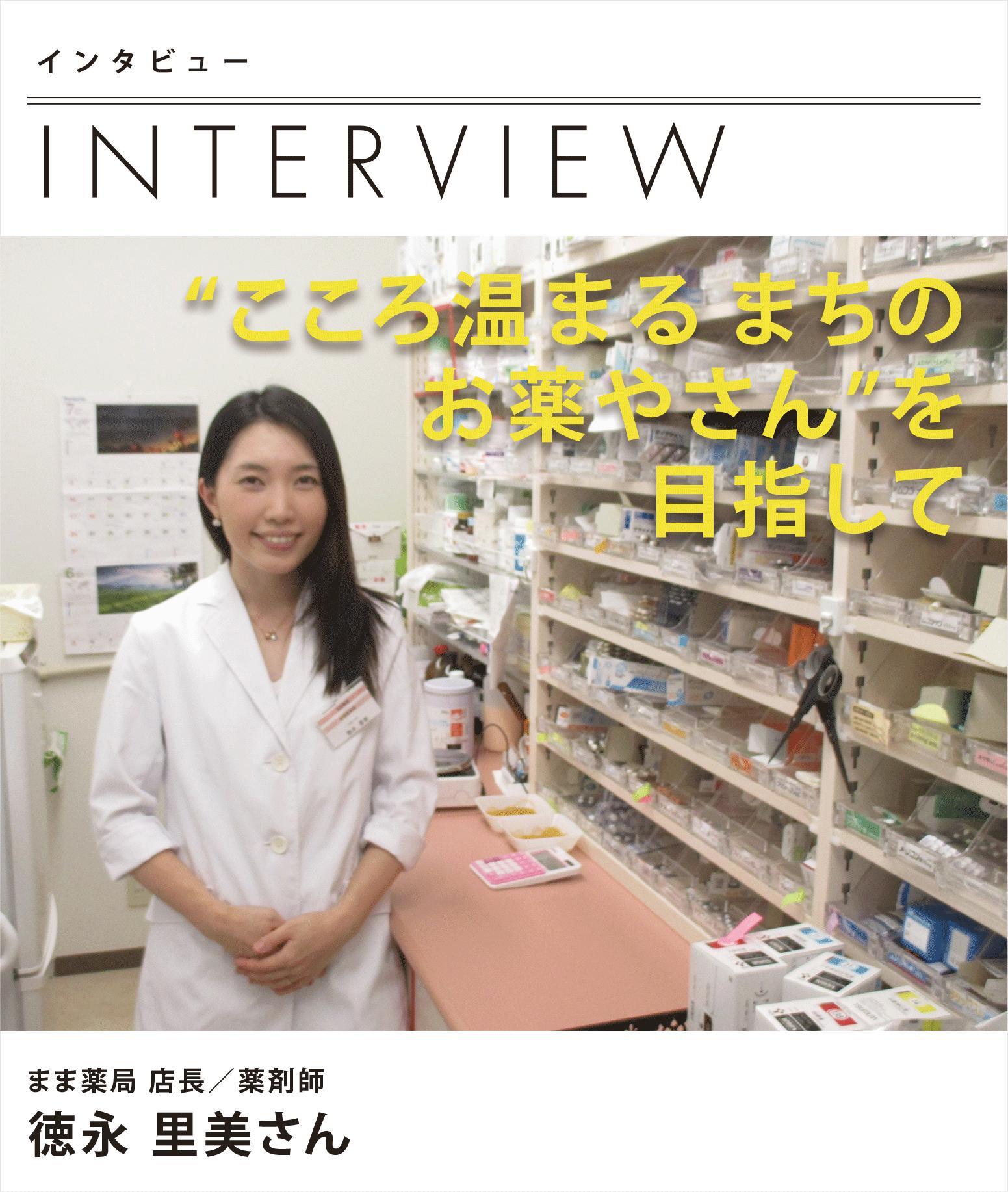 まま薬局 店長/薬剤師 徳永里美さん