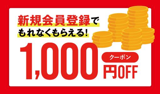 新規会員登録でもれなくもらえる!1,000円OFFクーポン
