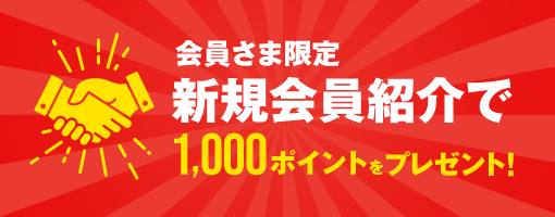 会員さま限定 新規会員紹介で1,000ポイントプレゼント!
