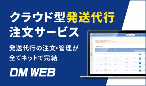クラウド型発送代行注文サービス「DMWEB」