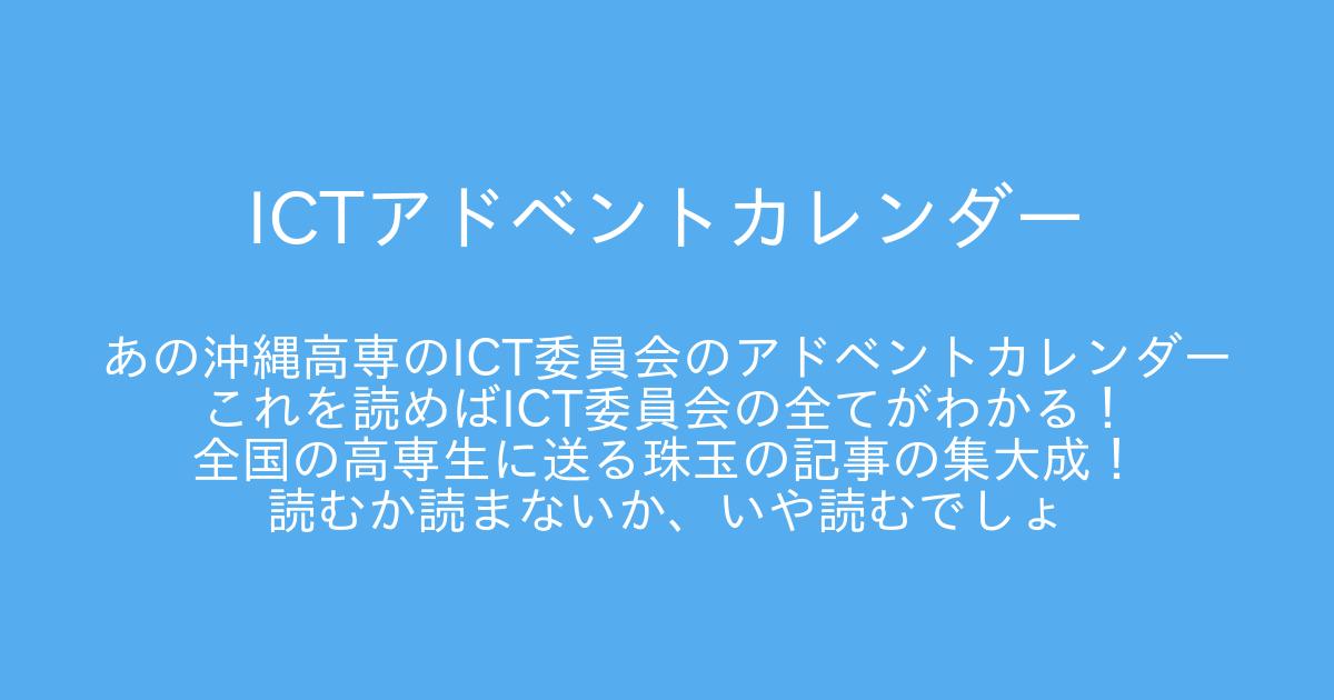 ICTアドベントカレンダー