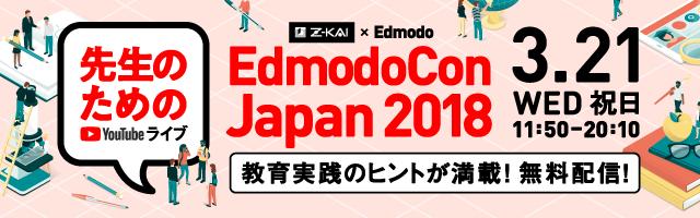 Edmodo mobile 180205174300
