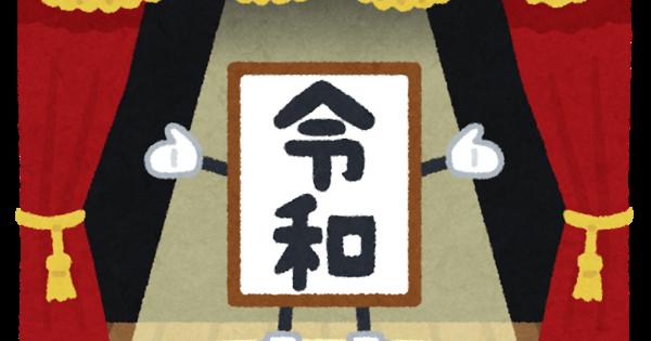 新元号「令和」 込められた意味を教えれば、生徒たちも万葉集や漢文に興味を持ちそう
