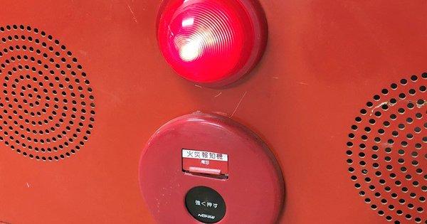 火災報知機は押しただけでは○○されないこと、知っていましたか?