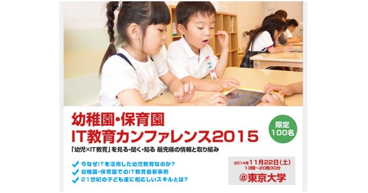 幼稚園・保育園 IT教育カンファレンス2015