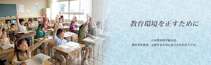 一般社団法人 日本教育科学協会 第3回セミナー