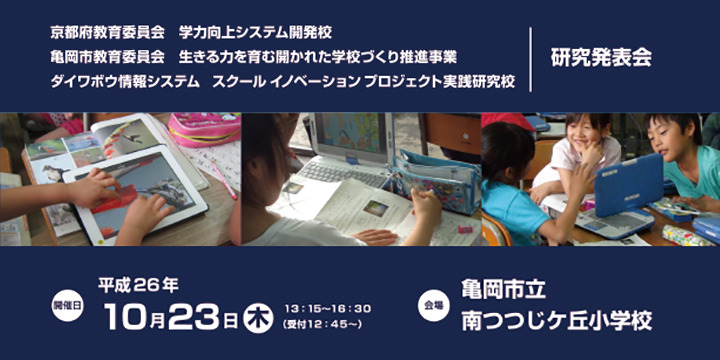 <ICT x 言語活動 x 活用型学力> 南つつじヶ丘小学校 研究発表会