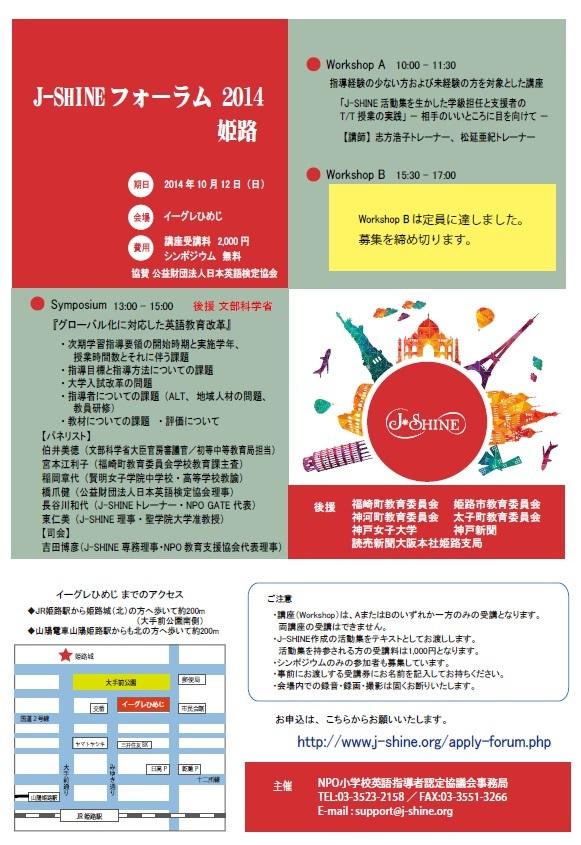 英語教育改革シンポジウム「J-SHINEフォーラム2014 姫路」文科省審議官参加!英検参加!