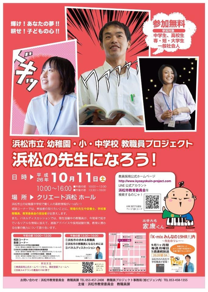 浜松市立 幼稚園・小・中学校 教職員プロジェクト 浜松の先生になろう!