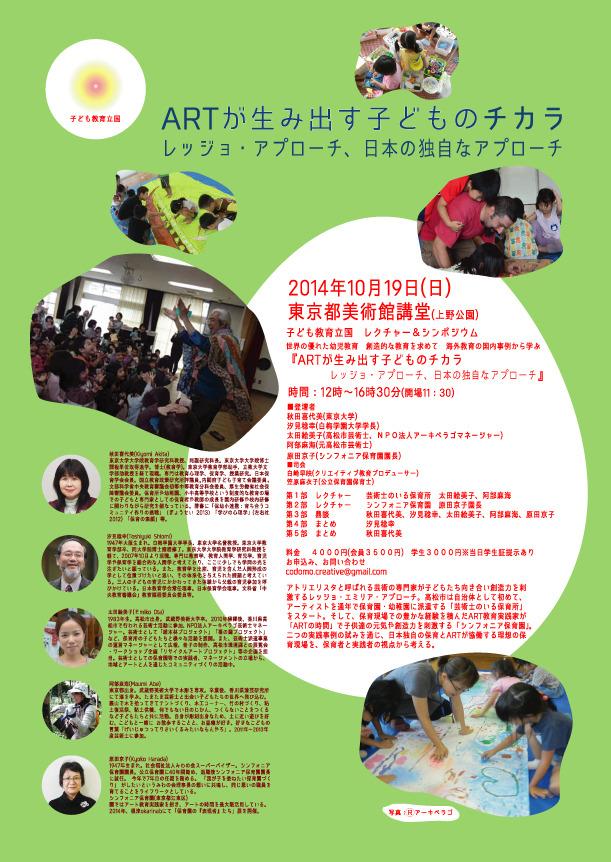 「ARTが生み出す子どものチカラ レッジョ・アプローチ、日本の独自なアプローチ」