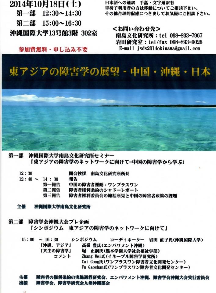 シンポジウム「東アジアの障害学の展望」