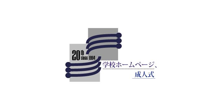 第1回学校ホームページ成人式 in 広島 20周年記念プチ・シンポジウム