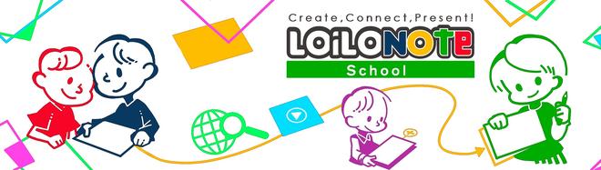 ロイロノート・スクール ユーザー交流会 関西大会 2014