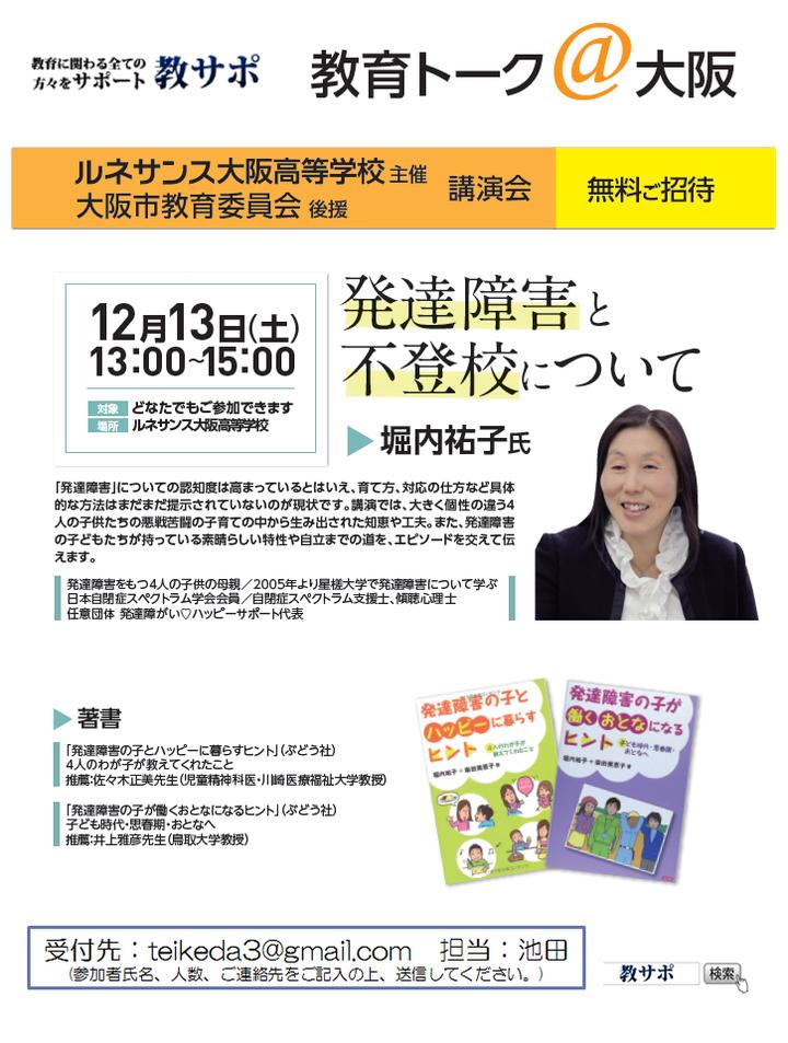 教育講演会「発達障害と不登校について」(無料)