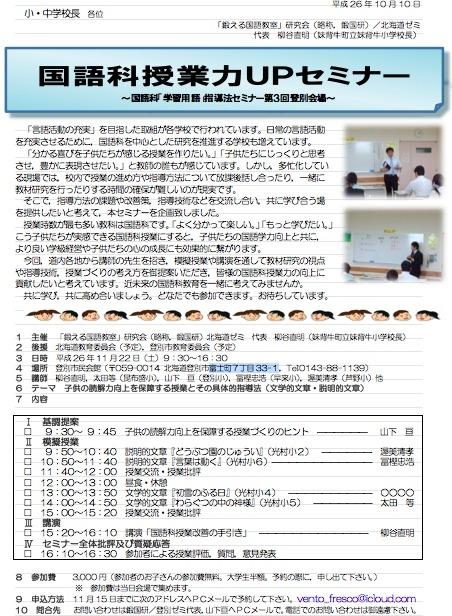 国語科授業力UPセミナー 第3回国語科「学習用語」指導法セミナー 登別会場