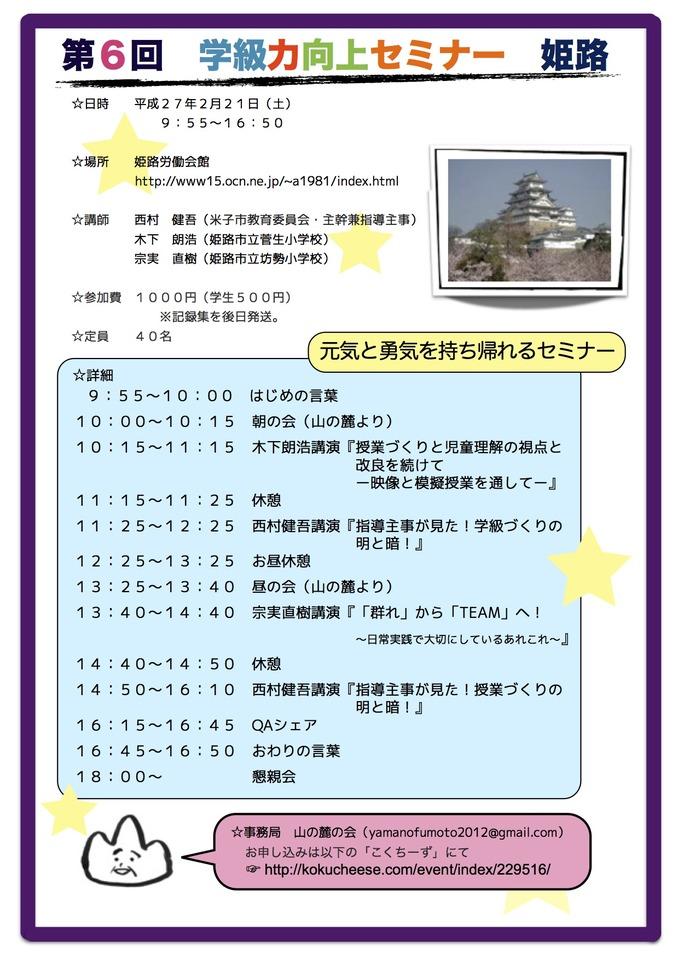 第6回 学級力向上セミナー 姫路