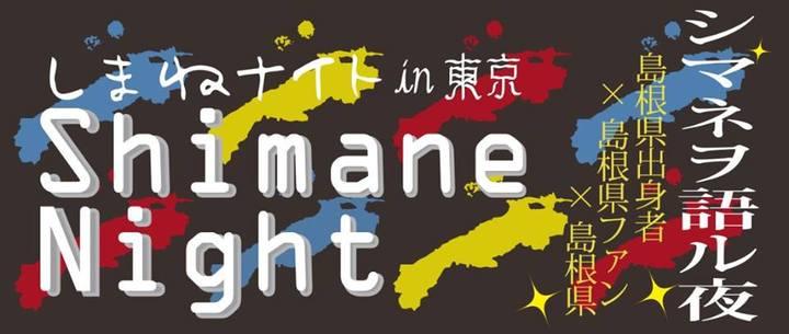 11/16(日) 『真夜中のしまねナイト~シマネヲ語ル夜~』