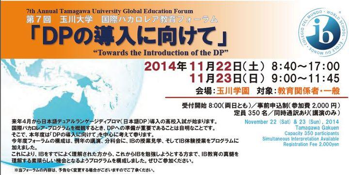 玉川大学 第7回国際バカロレア教育フォーラム「DPの導入に向けて」
