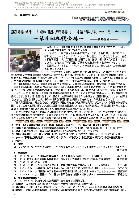 国語科「学習用語」セミナー~第4回札幌会場~