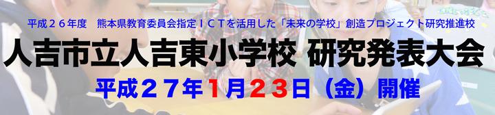 熊本県教育委員会指定ICTを活用した「未来の学校」創造プロジェクト推進事業 人吉市立人吉東小学校 研究発表大会