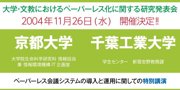 大学・文教におけるペーパーレス会議に関する研究発表会(品川)