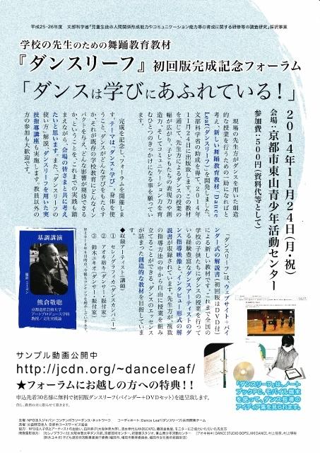 学校の先生のための舞踊教育教材『ダンスリーフ』初回版完成記念フォーラム「ダンスは学びにあふれている!」」