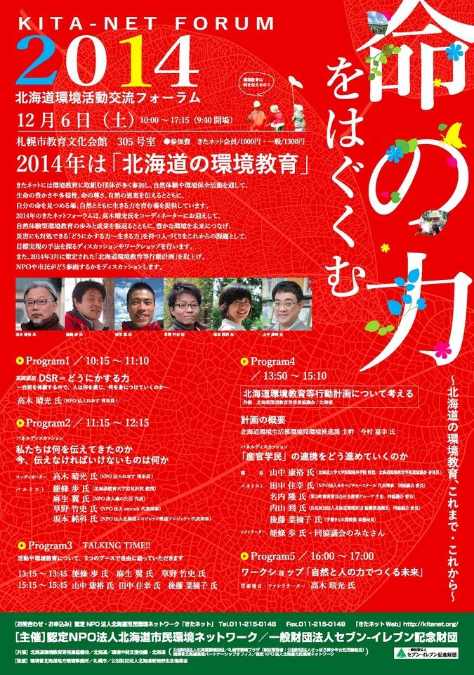 命の力をはぐくむ ~北海道の環境教育、これまで・これから~