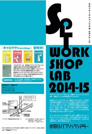 『学びの現場から』 Vol.2 プレイフルは世界をロックする! ~SPTワークショップラボ2014-2015~
