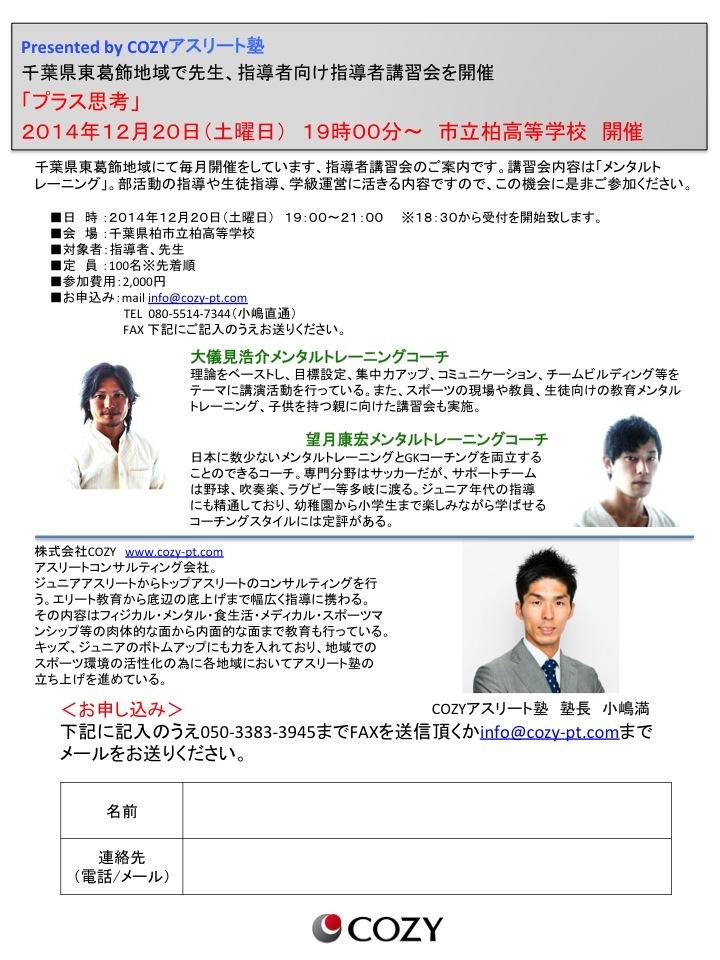 COZYアスリート塾Presentsメンタルトレーニング講習会〜プラス思考〜