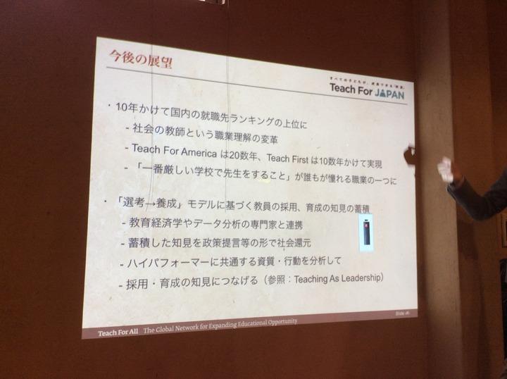 第1回 未来の教育を京都で語る会