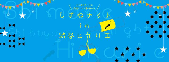 しまねナイトin渋谷ヒカリエ(交流会)⇒同時開催!「しまねの教育のお仕事説明会」