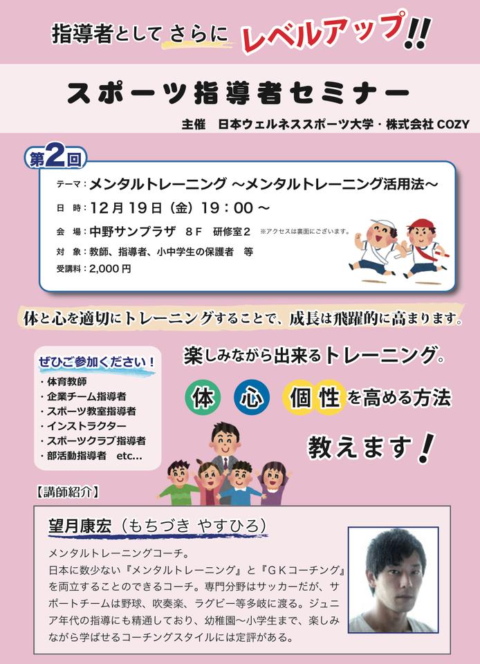 東京都・中野メンタルトレーニング講習会