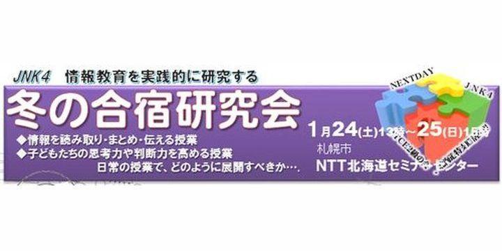 JNK4情報教育を実践的に研究する 「冬の合宿研究会」 in 北海道