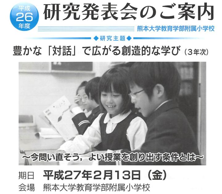 熊本大学教育学部附属小学校 平成26年度研究発表会