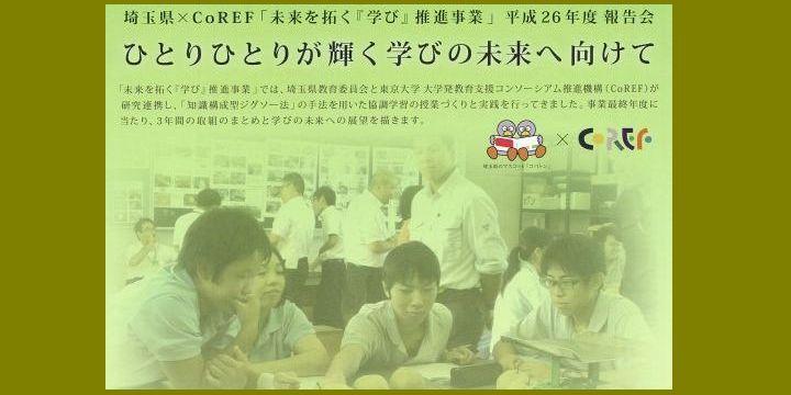 埼玉県×CoREF「未来を拓く『学び』推進事業」平成26年度 報告会