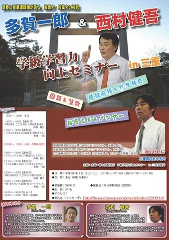 多賀一郎 & 西村健吾 学級学習力向上セミナー in 三重