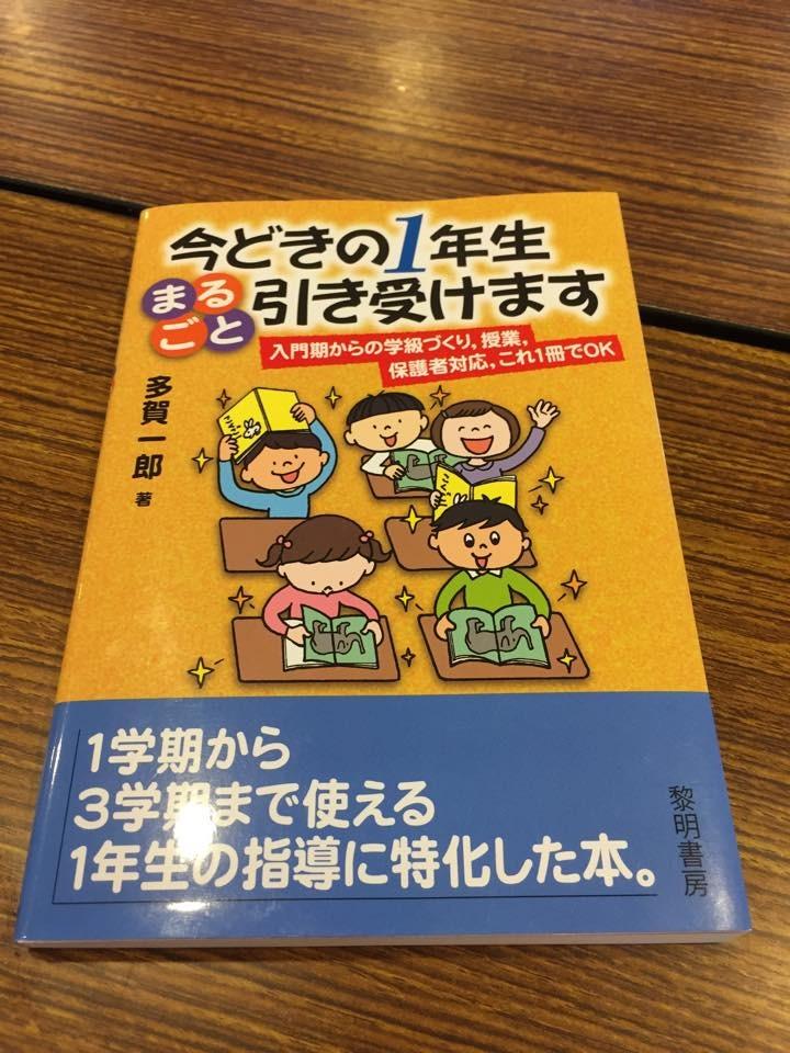 多賀一郎先生の新一年生で準備しておくこと&低学年の心の受け止め方
