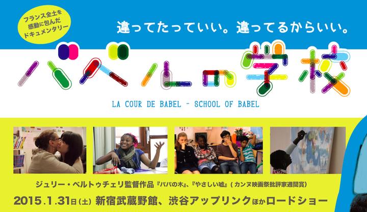 教育現場で活躍する4名が登壇!映画『バベルの学校』公開記念トーク