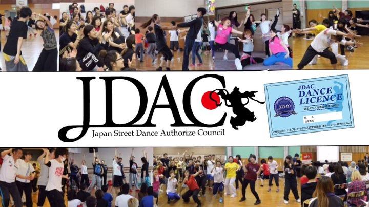 【文科省後援】日本で唯一、指導要領を網羅したダンス指導JDAC研修大会!(3月22日)