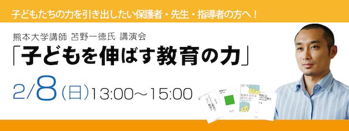 苫野一徳氏講演会「子どもを育てる教育の力」