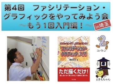 第4回ファシリテーション・グラフィックをやってみよう会in埼玉