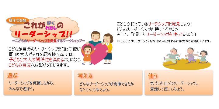 親子で参加☆これが、ぼく/わたしのリーダーシップ!!
