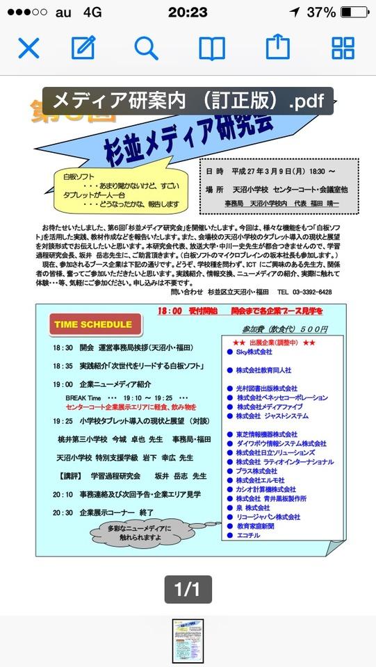 杉並メディア研究会