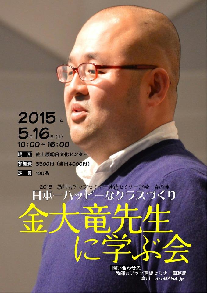 2015   教師力アップ連続セミナー宮崎   春の陣      金大竜先生に学ぶ会