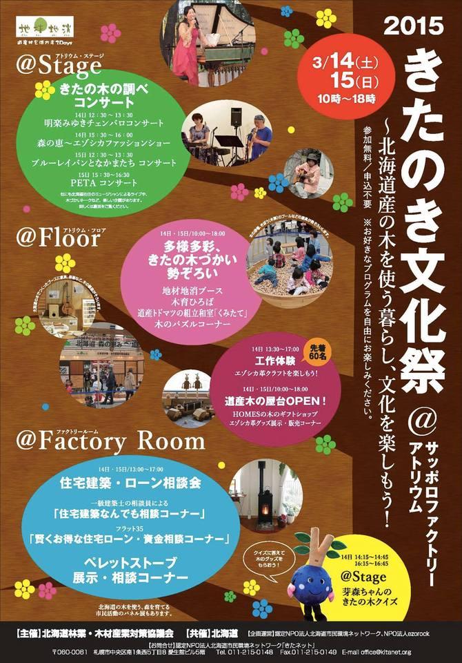 【札幌3/14・3/15】 きたのき文化祭2015