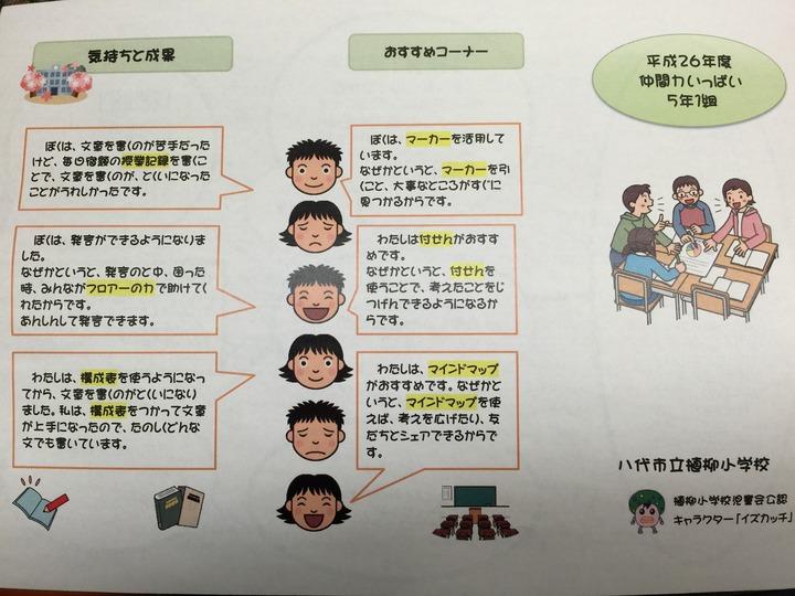 第1回「月曜日が待ちどうしくてたまらない「楽しい学級づくり実践勉強会in東京」